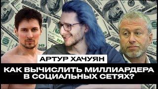 Интервью с Артуром Хачуяном. Как вычислить миллиардера в социальных сетях?