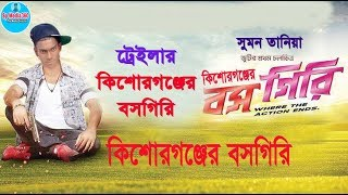 Download Video Trailer Kishoreganj er Bossgiri 2 movie 2018 MP3 3GP MP4