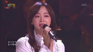 열린음악회 - 폴킴 X 김세정 - 꽃길.20180318