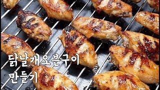 닭날개오븐구이 만들기, 간장양념황금레시피, 굽네치킨맛,…