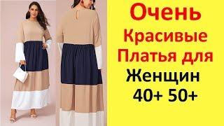 Модные Платья Для ВСЕХ НОВИНКИ 2020 Года