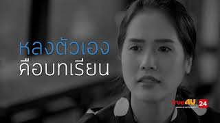The Attitude (อ้น ศรีพรรณ) [Full Episode 27 - Official by True4U]