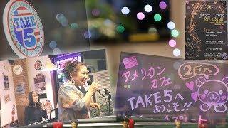 TAKE5 JAZZ LIVE TAKE5 : http://ameblo.jp/take5cafe/ ジャネット 井上...