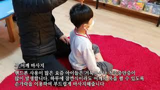초간단 성장마사지 1탄