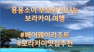 [용용소이부부] 보라카이 페어웨이 수영장 어디까지 가봤…