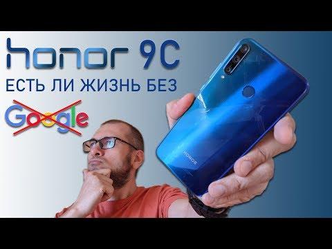 Honor 9C - самый полный обзор! Или есть ли жизнь без Google???