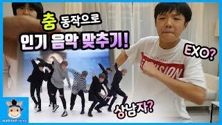 3초 춤 동작으로 인기 가요 이름 맞히기 가능?! (몸치주의ㅋ)♡ 프로듀스101 방탄소년단 댄스 꿀잼 놀이 dance challenge | 말이야와친구들 MariAndFriends