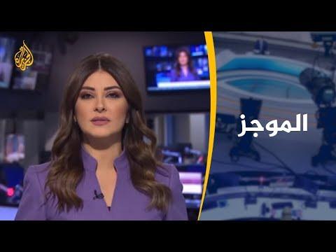 موجز أخبار العاشرة مساء 20/1/2019  - نشر قبل 9 ساعة