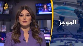 موجز أخبار العاشرة مساء 20/1/2019