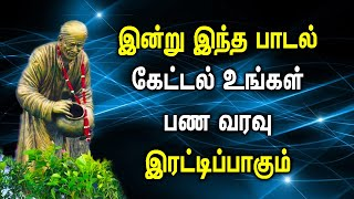 SAI BABA SONG BRINGS PROPERTY FOR YOU | Lord Sai Baba Padalgal | Best Tamil Devotional Songs