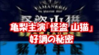 亀梨和也主演の『怪盗 山猫』が好調の秘密とは? NEWS ポストセブから引用.