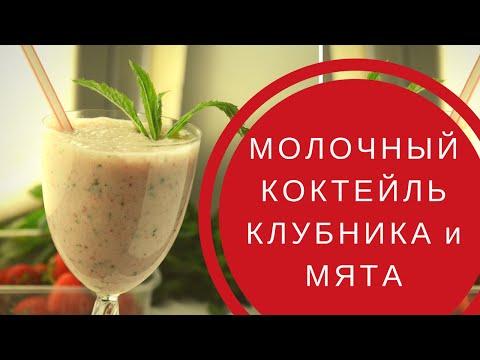Молочный коктейль Клубника и Мята без регистрации и смс