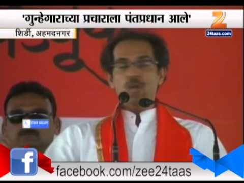Zee24Taas :Shirdi Uddhav Thackeray On Narendra Modi