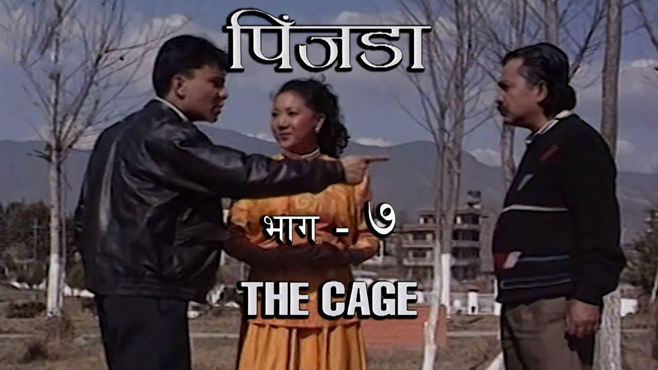 PINJADA - TELEFILM || EPISODE - 07 || NEPAL TELEVISION
