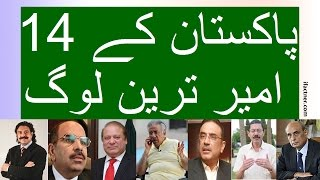 Top 14 Richest Pakistanis in the World | Richest People in Pakistan پاکستان کے امیر ترین آدمی