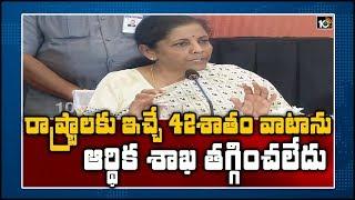 రాష్ట్రాలకు ఇచ్చే 42శాతం వాటాను ఆర్థిక శాఖ తగ్గించలేదు | Nirmala Sitharaman on Telangana Budget 2020