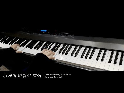 """""""A Thousand Winds"""" Piano cover"""