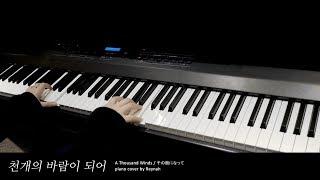 """""""천개의 바람이 되어 (A Thousand Winds)"""" Piano cover 피아노 커버"""