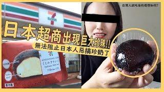 日本7 11出現巨大食物???? 珍珠奶茶大福試吃