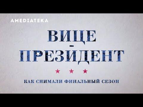 Вице президент сериал актеры