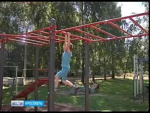 В Заволжском районе Ярославля появилась новая площадка для воркаута