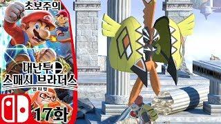 대난투 슈퍼 스매시 브라더스 얼티밋 스위치 17 [쌩초보 부스팅 입문] (super smash bros ultimate gameplay)
