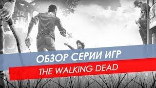 Обзор Walking Dead: The Game | вся серия на PC