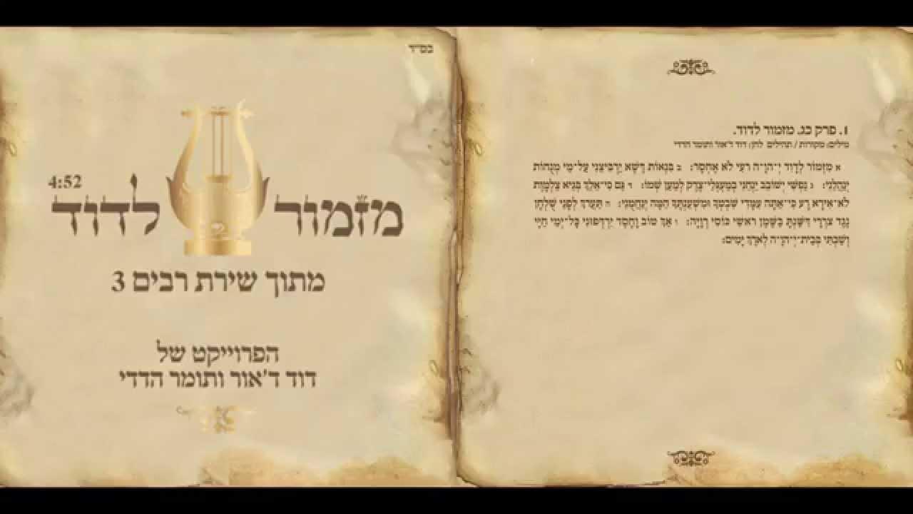 דוד ד'אור ותומר הדדי - מזמור לדוד - מתוך שירת רבים 3 תהילים