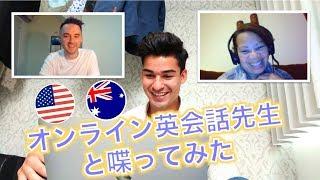 海外の英会話の先生と喋ってみた|英語勉強のアドバイス