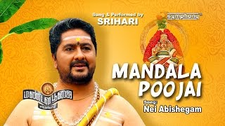 Srihari | Nei Abishegam | Mandala Poojai | Latest Ayyappan