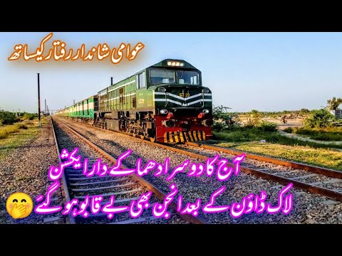 The Unstoppable Awam Express, Super Fast Speed Show From Lahore