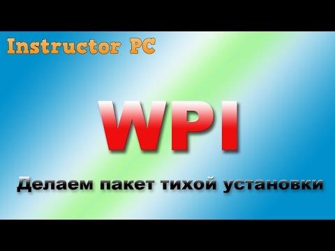 Делаем пакет тихой установки для WPI