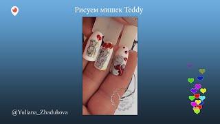 Мишки Тедди ко дню Святого Валентина