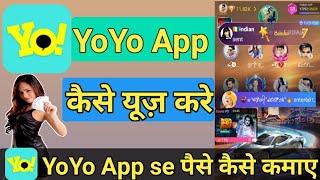 Yo Yo App Kaise Use Kare।। YoYo Voice Chat Room। YoYo App Se Paise Kaise Kamaye। YoYo App Keya hai ? screenshot 2