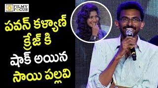 Pawan Kalyan Craze Shocked Sai Pallavi @Fidaa Movie Audio Launch | Shekar Kammula Speech