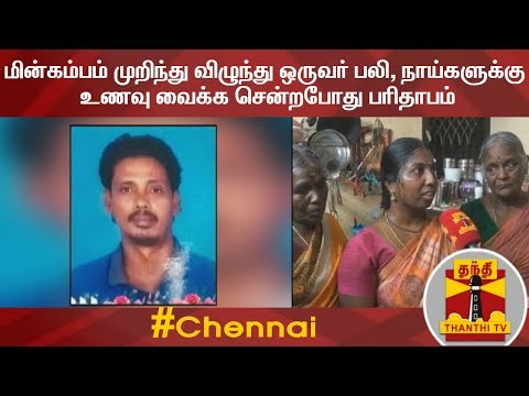 #Chennai #ElectricPole #Death  மின்கம்பம் முறிந்து விழுந்து ஒருவர் பலி -தெரு நாய்களுக்கு உணவு வைக்க சென்றபோது பரிதாபம்  Uploaded on 17/09/2019 :   Thanthi TV is a News Channel in Tamil Language, based in Chennai, catering to Tamil community spread around the world.  We are available on all DTH platforms in Indian Region. Our official web site is http://www.thanthitv.com/ and available as mobile applications in Play store and i Store.   The brand Thanthi has a rich tradition in Tamil community. Dina Thanthi is a reputed daily Tamil newspaper in Tamil society. Founded by S. P. Adithanar, a lawyer trained in Britain and practiced in Singapore, with its first edition from Madurai in 1942.  So catch all the live action @ Thanthi TV and write your views to feedback@dttv.in.  Catch us LIVE @ http://www.thanthitv.com/ Follow us on - Facebook @ https://www.facebook.com/ThanthiTV Follow us on - Twitter @ https://twitter.com/thanthitv