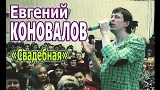 Евгений КОНОВАЛОВ - Видео с концерта в г. Нижнеудинск на песню