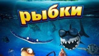 Рыбки (Мультфильм для детей! 2017)