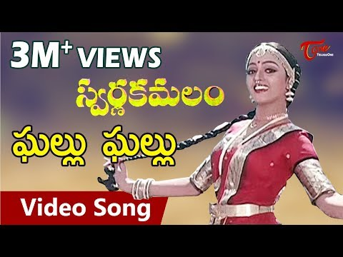 Swarna Kamalam Movie Songs | Ghallu Ghallu | Bhanupriya |  Venkatesh