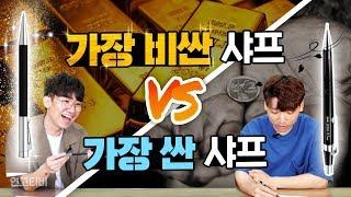 10만원짜리 샤프 vs…