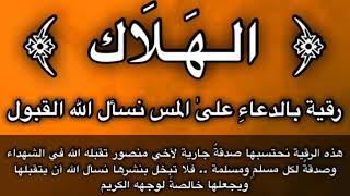 رقية ﴿الـهَـلَاك) بالدعاء على المس .. للشيخ سلطان المعيقلي