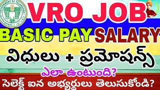 TS VRO JOB || SALARY BASIC PAY,DUTY,PROMOTIONS WATCH THIS VIDEO