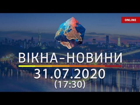 Вікна-новини. Новости Украины