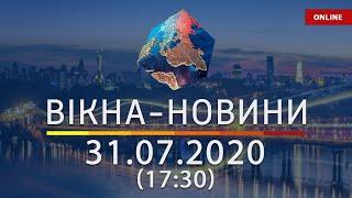 Вікна-новини. Новости Украины и мира ОНЛАЙН от 31.07.2020 (17:30)