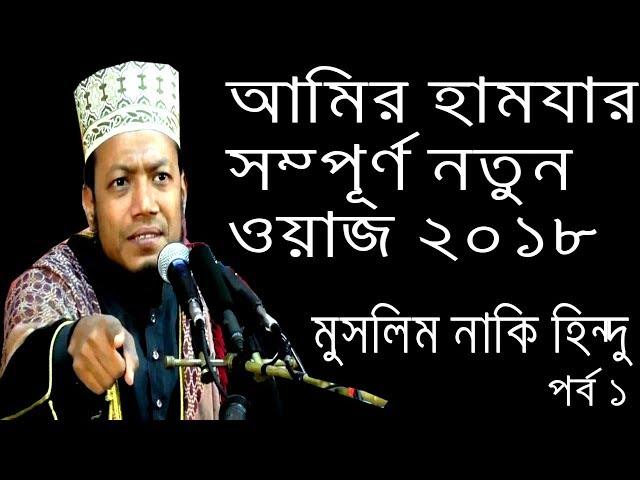 Amir Hamza New Waz 2018 - Amir Hamza Waz Mahfil 2018 - New Bangla Waz - ???? ????? ???? ?????? 2018