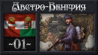 [Hearts of Iron 4] Австро-Венгрия (Мод Great War) №1