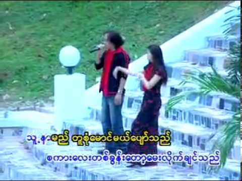 Myanmar Thingyan Songs - Yay Tway So Kone Pyi
