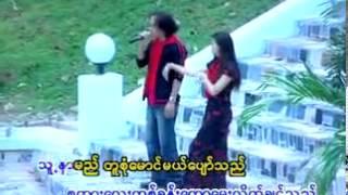 myanmar thingyan songs yay tway so kone pyi