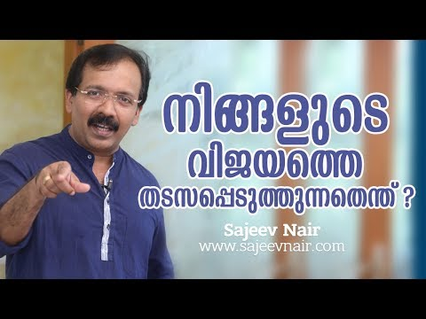 Who is hindering your growth | Malayalam Motivation Video