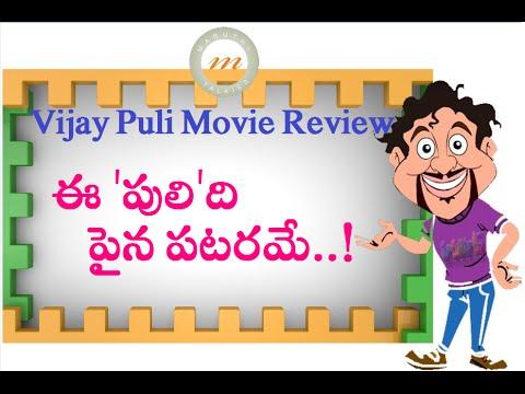 Puli Telugu Movie Review | Vijay | Shruti...